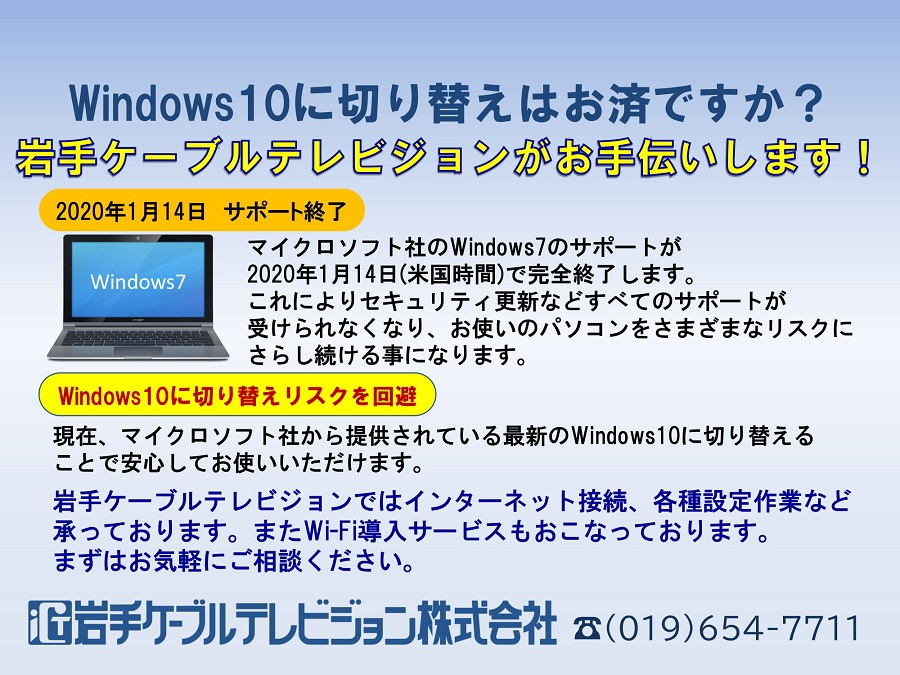 windows7towindows10